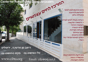 Center for Independent Living Jerusalem